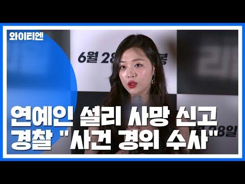 """[속보] 경찰 """"연예인 설리 사망 신고 접수...확인 중"""" / YTN"""