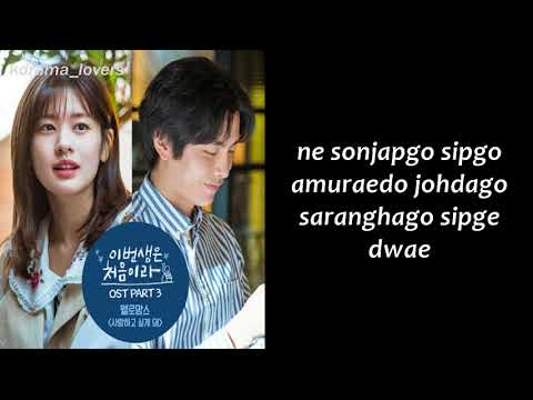 Because This Is My First Life ost Part 3 [ Melomance - I Want To Love ]