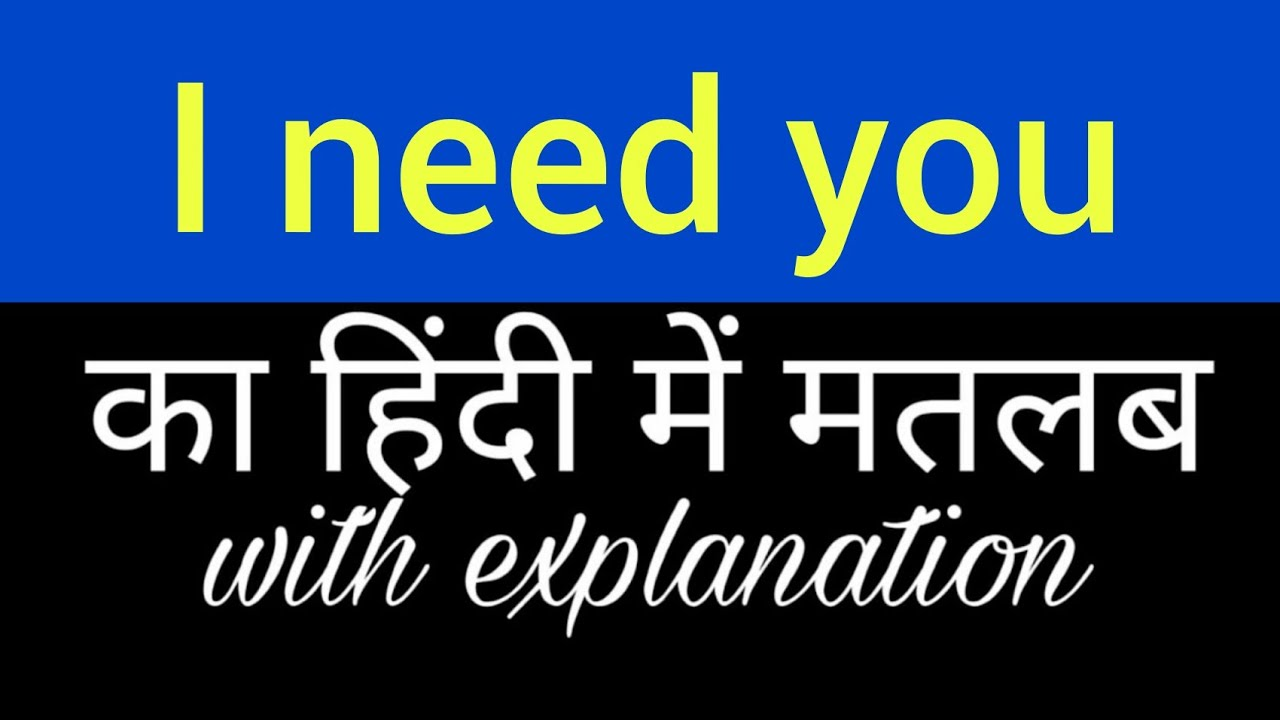 I need you meaning in hindi    i need you ka matlab kya hota hai    english  to hindi word meaning