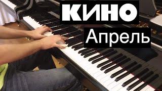 "Кино - ""Апрель"" / Евгений Алексеев, фортепиано (Evgeny Alexeev, piano)"