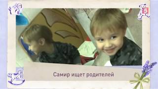 Самир ищет родителей. Эфир 24.10.2019
