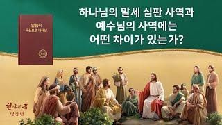 복음 영화<천국의 꿈>명장면(3)하나님의 말세 심판 사역과 예수님의 사역에는 어떤 차이가 있는가?