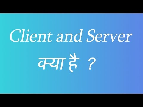What is Client and Server Hindi
