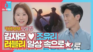 "[Special] ""Curry Couple"" Kim Jae-Woo ♥ Cho Yuri, 1.88 million couples' daily lives!"