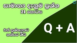 General Knowledge Questions and Answers in Sinhala - Part 21 | Shanethya TV