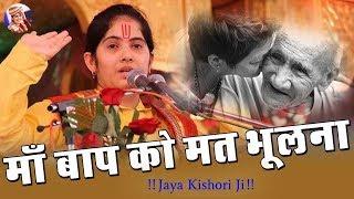 रुलाने वाला भजन । Jaya Kishori JI bhajan । Maa Baap Ko Tum Mat Bhulna । जया किशोरी जी भजन ।
