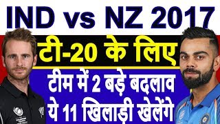 Ind vs New Zealand t20 2017 : India's 1st T20 against New Zealand 2 big changes, top 11 match player
