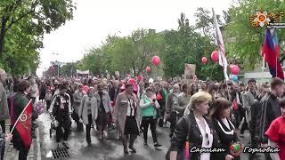 Торжественное шествие горловчан в ДеньПобеды