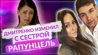 ДОМ 2 НОВОСТИ раньше эфира! (5.02.2018) 5 февраля 2018. Дмитренко изменил с сестрой Рапунцель