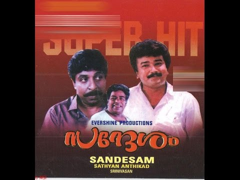 Sandesham Full Movie Malayalam | Sreenivasan | Jayaram | Malayalam  Political Comedy Movies