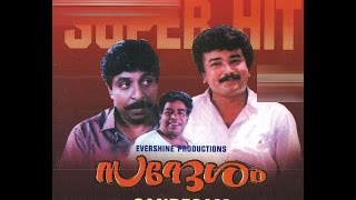 Sandesham Full Movie Malayalam   Sreenivasan   Jayaram   Malayalam Political Comedy Movies