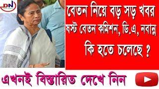 Updated DA News West Bengal    DA News WB    Latest DA News WB