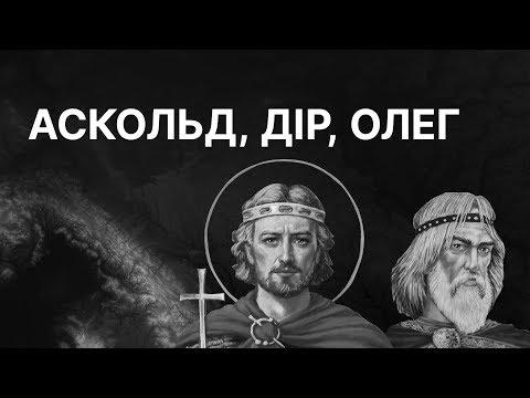 Із грязі в князі: Аскольд, Дір і Олег | ЗНО ІСТОРІЯ УКРАЇНИ