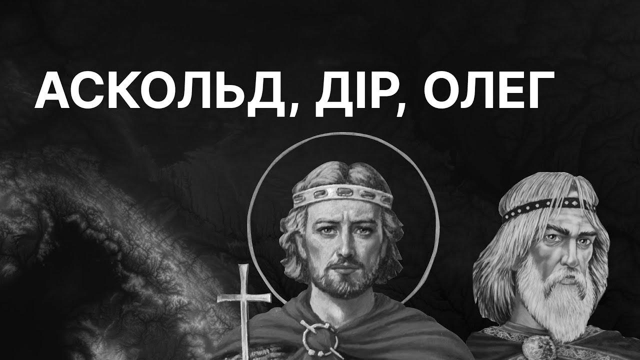 Із грязі в князі: Аскольд, Дір і Олег | ЗНО ІСТОРІЯ УКРАЇНИ - YouTube