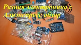 Разная электроника с Aliexpress обзор /electronics modules