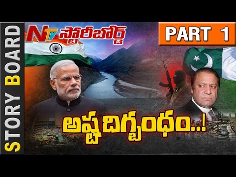 India's Attempts to Isolate Pakistan || Storyboard || Part 1 || NTV