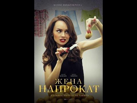 Невеста напрокат смотреть онлайн русский фильм