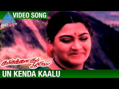 Karisakattu Poove Tamil Movie Songs | Un...