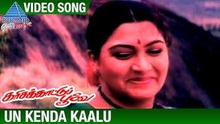 Un kenda kaalu video song from karisakattu poove tamil movie on pyramid glitz music, ft. napoleon, vineeth, khushboo and ravali. music composed by ilayaraja....