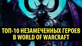 Топ-10 Незамеченных Героев в World of Warcraft
