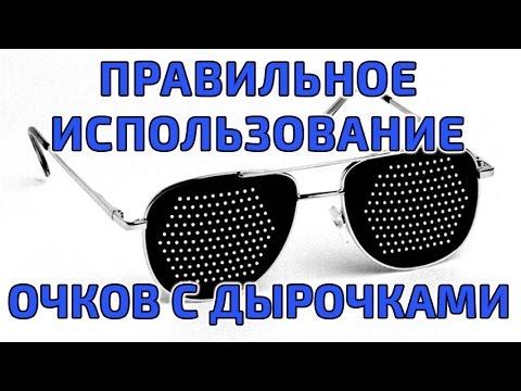 6675e8a998e3 Очки с дырочками  правильное использование - YouTube