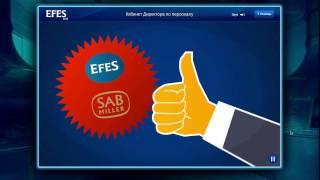 Вводный адаптационный курс для сотрудников EFES