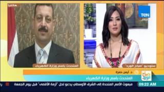 صباح الورد: وزير الكهرباء بمؤتمر الشباب 37% من احتياجات مصر ستكون بالطاقة المتجددة بحلول عام 2035