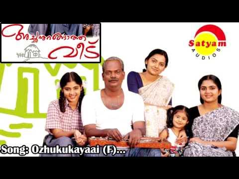 Ozhukukayay (F)  - Achan Urangatha Veedu