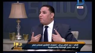 العاشرة مساء|عبدالناصرزيدان ينتقد ضم أبناء(أحمد شوبير،أحمد أبوهشيمة،داليا البحيري،أسامه نبيل)للمنتخب