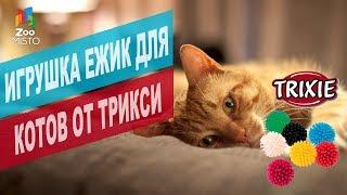 Игрушка ежик для котов от Трикси | Обзор Игрушки ежик для котов от TRIXIE