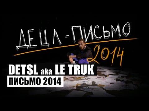 Detsl aka Le Truk —Письмо 2014