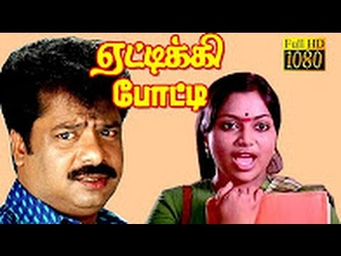Full length Comedy Movie |  Yettikki Potty  | Pandiyarajan,Saritha | Tamil Full Movie HD