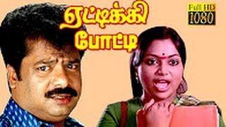 Full length Comedy Movie |  Yettikki Potty  | Pandiyarajan,Saritha | Tamil Full Movie HD