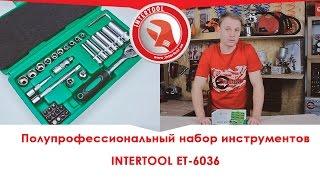 Полупрофессиональный набор инструментов INTERTOOL ET-6036 SP, видеообзор.(, 2016-01-19T14:17:22.000Z)