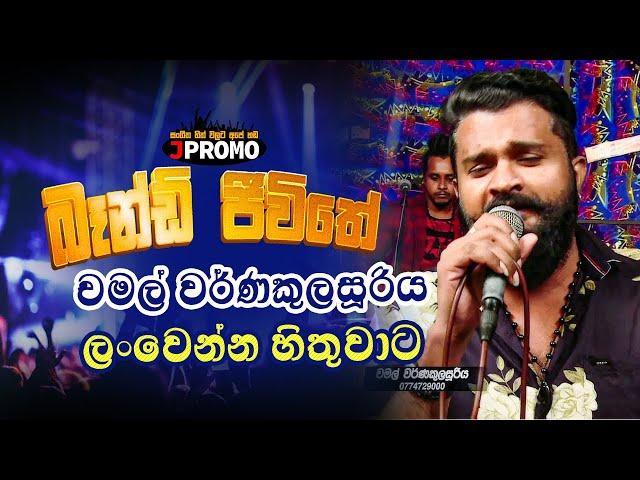 Lanwenna Hithuwata Live Feedback Chamal Warnakulasooriya j promo band jeewithe spiders 2021