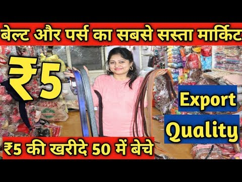 ₹5 से शुरू बेल्ट पर्स |Leather Belt & Purse Wholesale Market In Sadar Bazar Delhi|Belt Manufacturer|