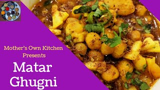 Matar Ghugni Bengali Style | Curried Yellow Peas | Authentic Indian Cooking | Recipe by Mother