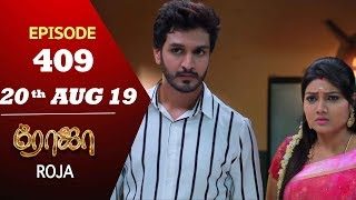 ROJA Serial | Episode 409 | 20th Aug 2019 | Priyanka | SibbuSuryan | SunTV Serial |Saregama TVShows