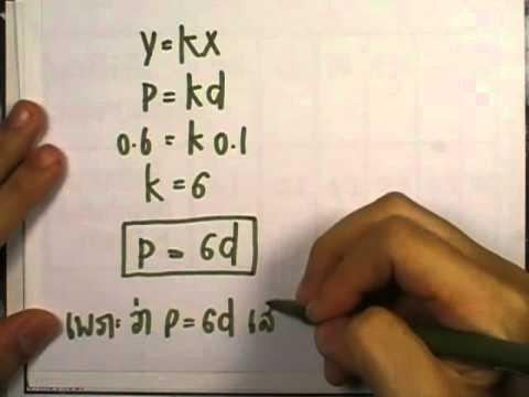 เลขกระทรวง เพิ่มเติม ม.2 เล่ม2 : แบบฝึกหัด3.1 ข้อ13