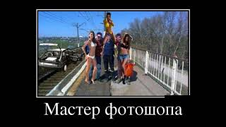 СЕКС ДЕМОТИВАТОРЫ, демотиваторы новые ,демотиваторы 18
