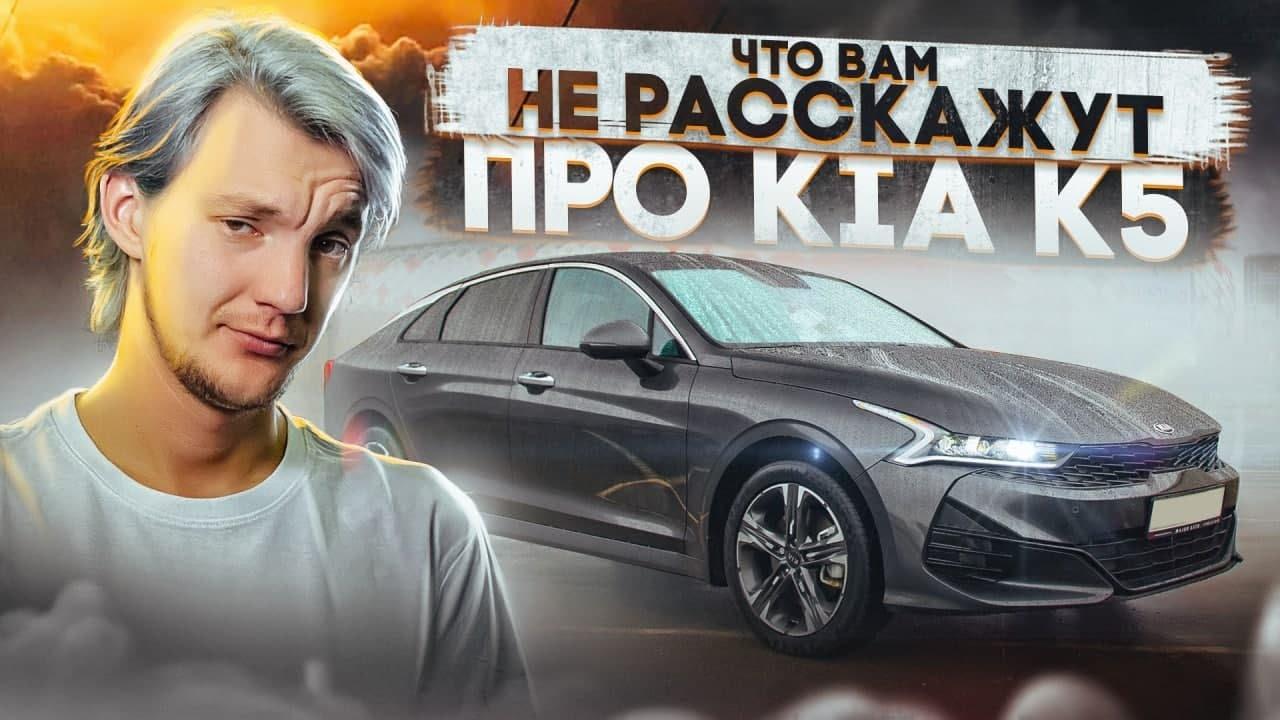 Download Что НУЖНО ПОНИМАТЬ про KIA K5