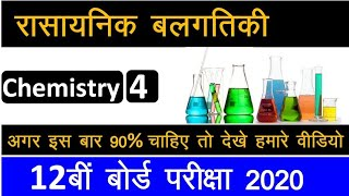 2020 के लिए Chemistry important objective questions ||12th Class 2020||