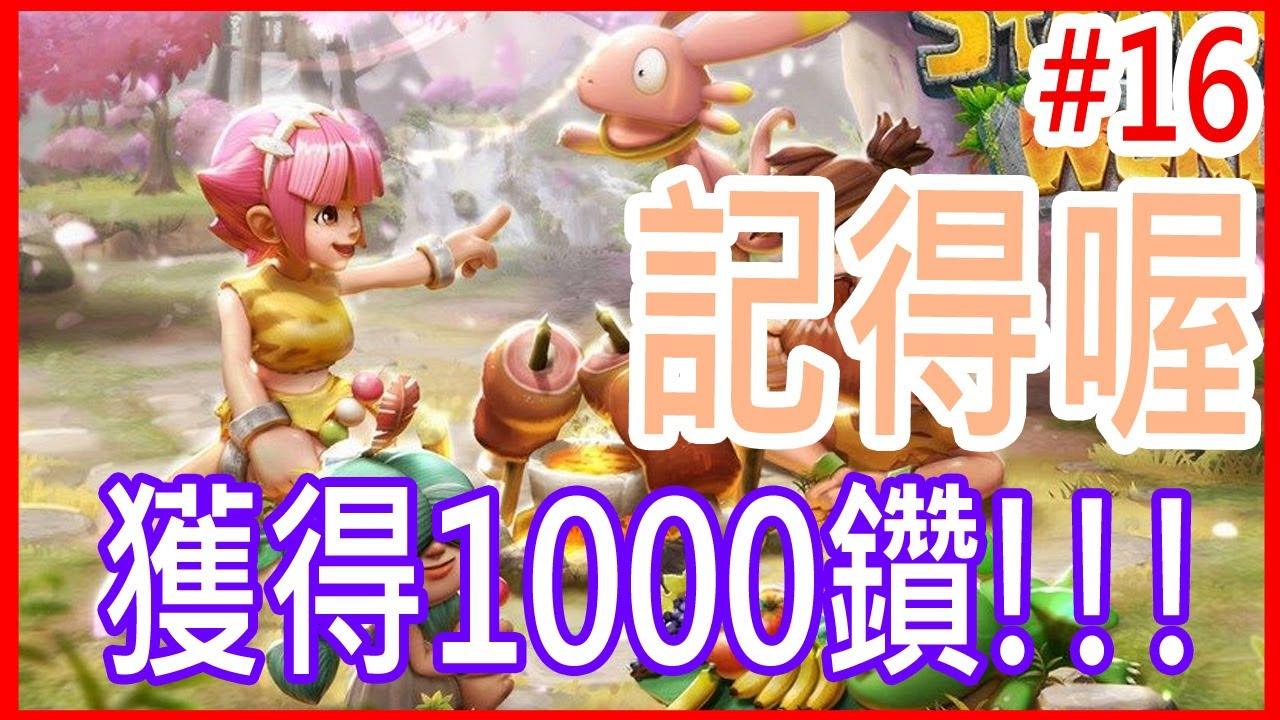 【石器時代世界#16】記得喔!!輕鬆獲得1000鑽~mo爸玩遊戲