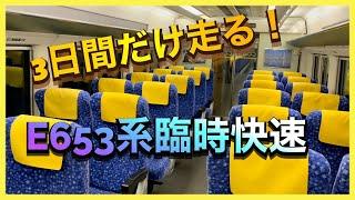 【E653系東北本線へ】那須塩原〜仙台駅間を臨時快速として走ります!