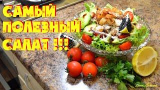 Салат из морепродуктов ,  салат с креветками с мидиями, рецепт салата . Seafood salad