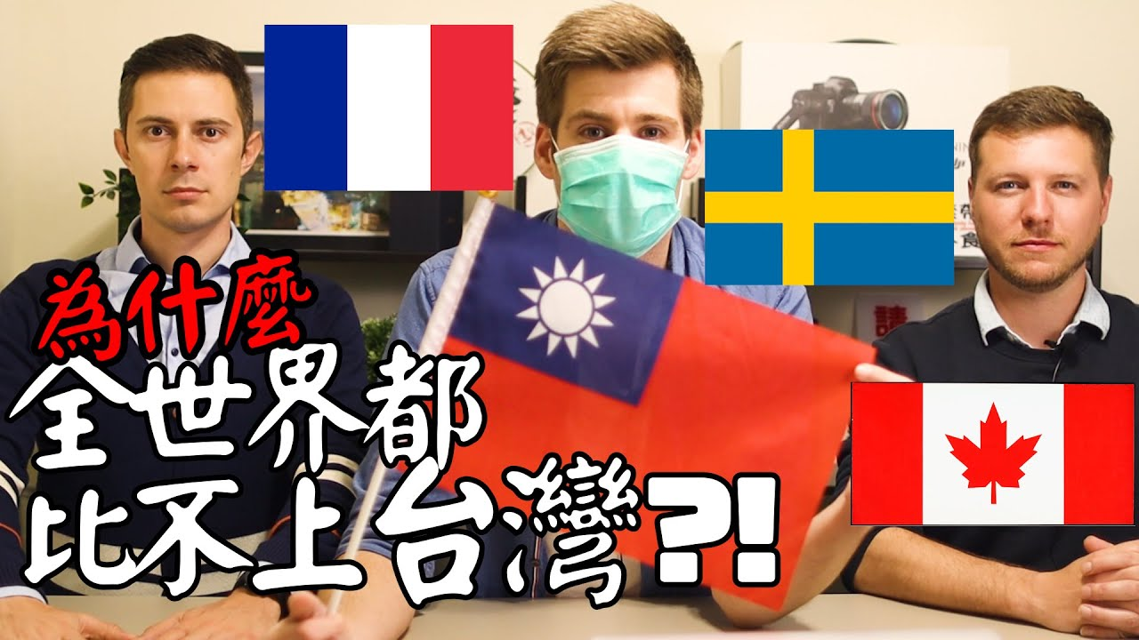 COVID-19 in France, Sweden and Canada vs. Taiwan ?????????