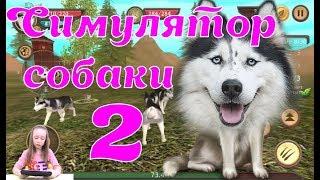 Dog Simulator 2// Симулятор собаки // Купила Хаски // Для детей Dog Sim // #ЭнниБенни