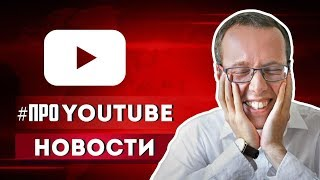 Новости мира YouTube за ноябрь 2018