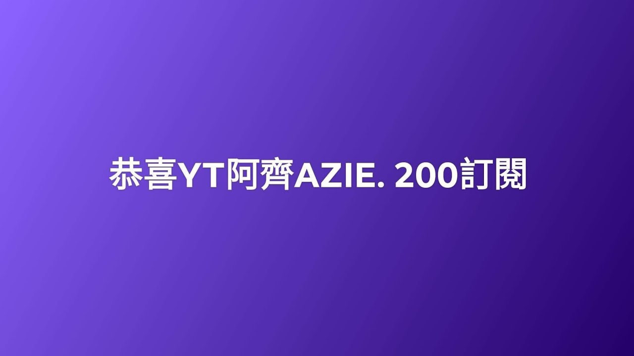 恭喜yt阿齊到達200訂閱! feat.YT阿齊AZIE