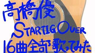 高橋優/STARTING OVER 16曲全曲弾き語りコピー配信